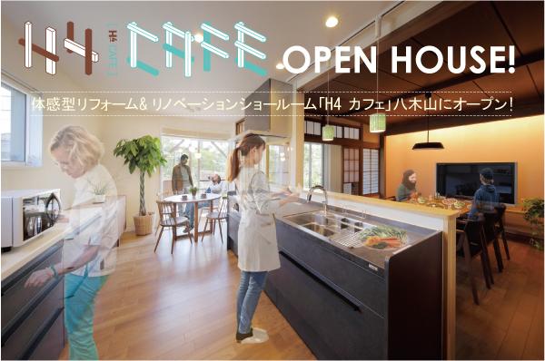*終了*2018/9/29「H4 CAFE」オープンハウス@太白区八木山南