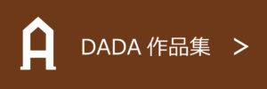 DADA作品集