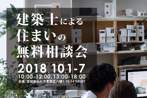 2018/10/1-7 建築士による住まいの無料相談 開催@仙台市青葉区八幡