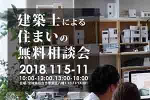 *終了*2018/11/5-11 建築士による住まいの無料相談 開催@仙台市青葉区八幡
