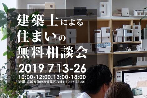 2019/7/13-26 建築士による住まいの無料相談会 開催@仙台市青葉区八幡