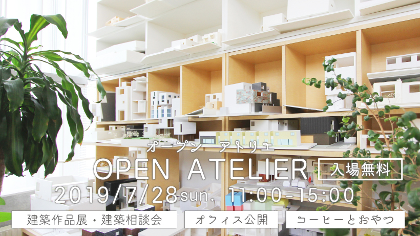 2019/7/28「オープンアトリエ」@仙台市青葉区八幡