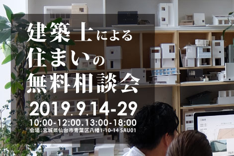 2019/9/14-29 建築士による住まいの無料相談会 随時開催@仙台市青葉区八幡