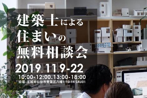 2019/11/9-22 建築士による住まいの無料相談会 随時開催@仙台市青葉区八幡