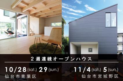 *終了*10/28~2週連続オープンハウスのおしらせ@仙台市青葉区・宮城野区