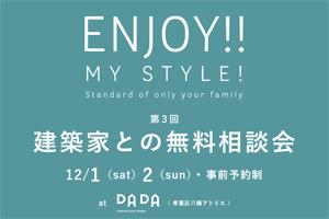 *終了*12/1・2 第3回「自分らしく暮らす家」ENJOY MY STYLE! 建築家との無料相談会 開催