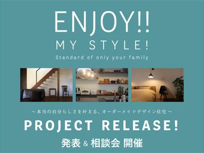*終了*5/26・27 第2回「自分らしく暮らす家」PROJECT RELEASE! 発表&設計相談会 開催