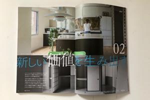 「Replan2018秋冬号臨時増刊 デザインリノベーション宮城2019」にROUGH&WILDが掲載されました