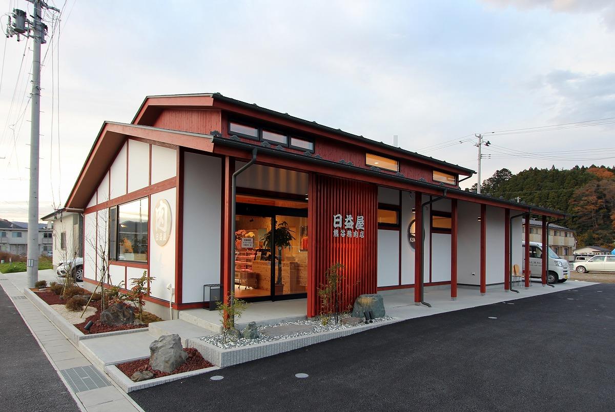 熊谷精肉店
