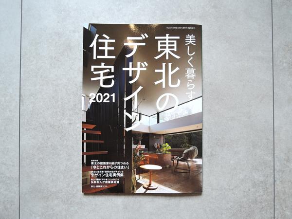 「Replan北海道 美しく暮らす東北のデザイン住宅2021」にDADAの作品が掲載されました