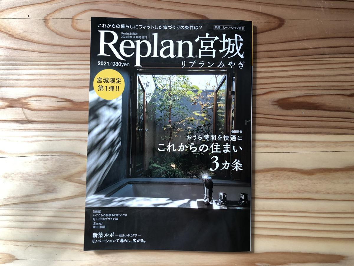 「Replan宮城 -おうち時間を快適に これからの住まい3カ条-」にDADAの作品が掲載されました