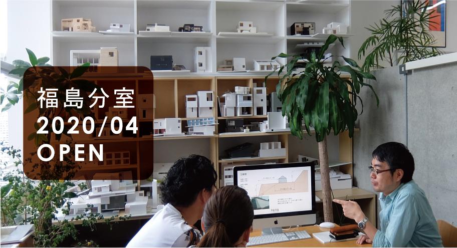 2020/04 DADA福島分室OPEN!