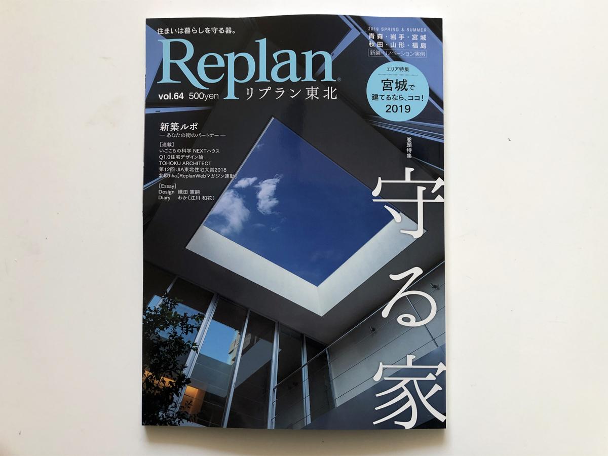 「Replan東北2019春夏号」巻頭特集に「中央の光庭」が掲載されました