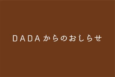 仙台の新築住宅 戸建て設計なら建築工房dada