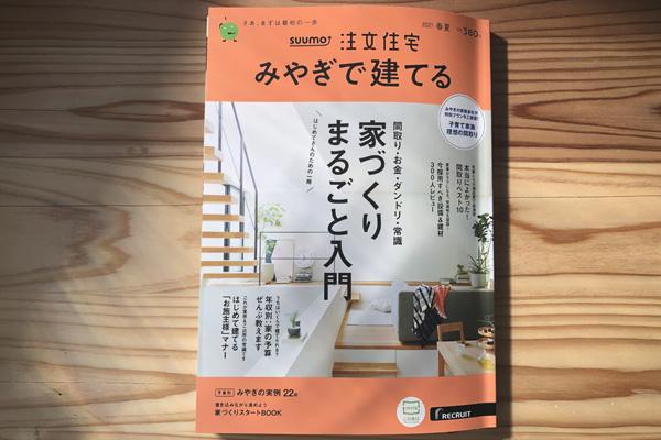 「suumo注文住宅-みやぎで建てる-2021春夏」にDADAの作品が掲載されました