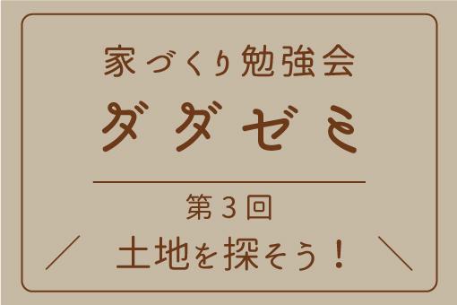 *終了*10/14(土)家づくり勉強会 ダダゼミ を開催します。