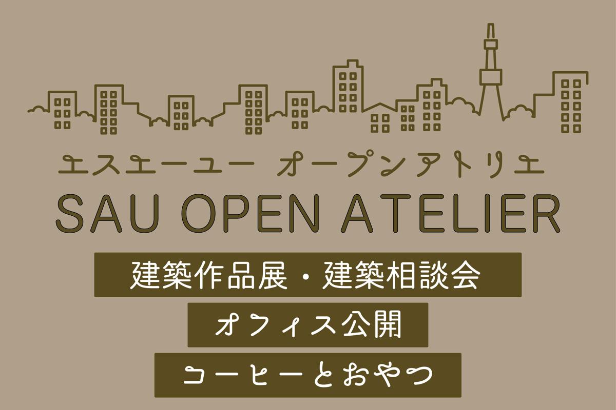 *終了* 12/9.10「SAU オープンアトリエ」@仙台市青葉区八幡