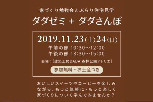 2019/11/23-24 ダダゼミ+ダダさんぽ 建築無料相談・見学会開催@仙台市青葉区北根