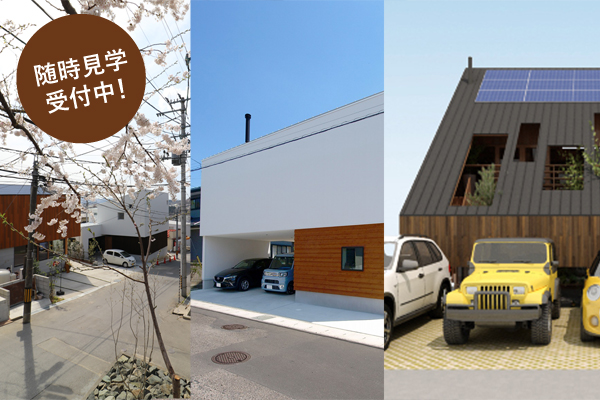 【見学受付中!】「大屋根の実験住宅(現場見学会)」「北根エリア」「段々島の家」随時見学可能です