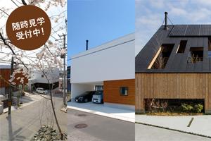 【見学受付中!】「大屋根の実験住宅」「北根エリア」「段々島の家」随時見学可能です